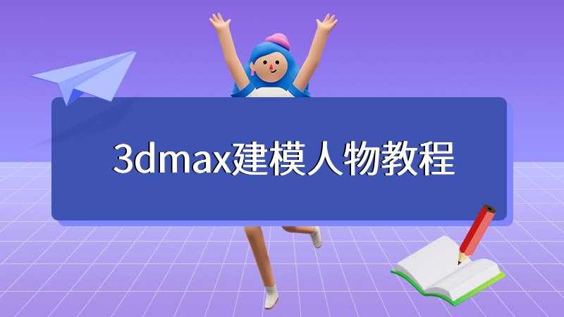 3dmax建模人物教程