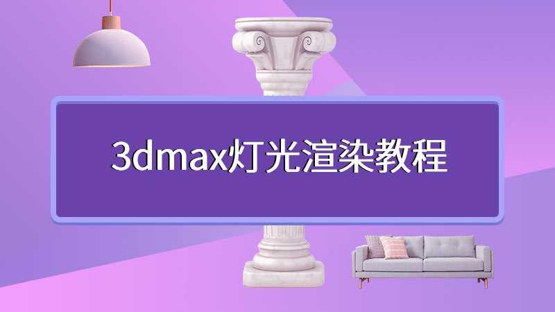 3dmax灯光渲染教程