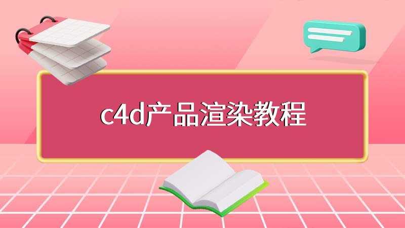 c4d产品渲染教程