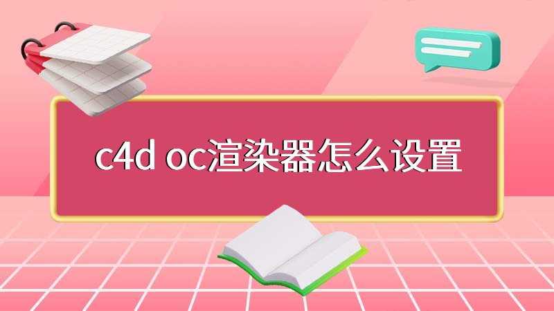 c4d oc渲染器怎么设置