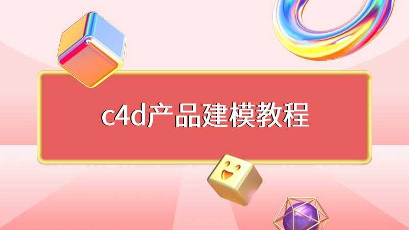 c4d产品建模教程
