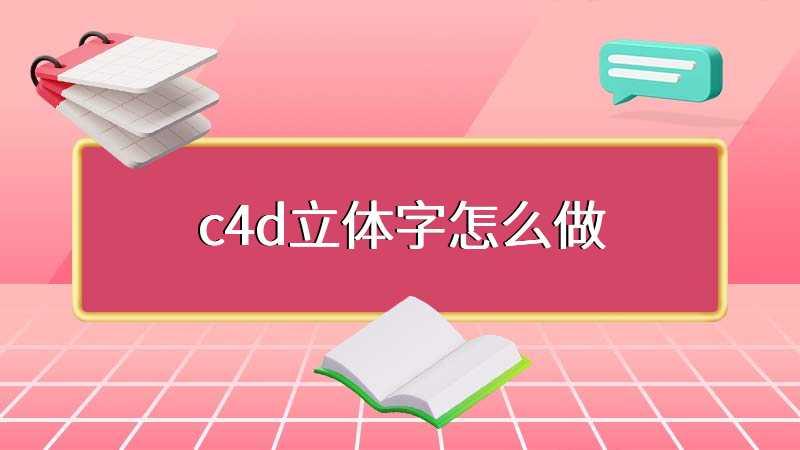 c4d立体字怎么做