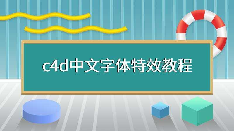 c4d中文字体特效教程