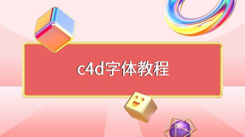 c4d字体教程