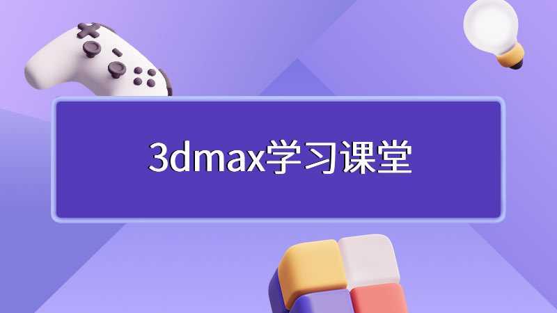 3dmax学习课堂