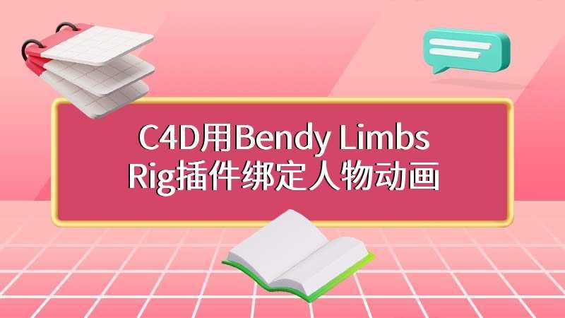 C4D用Bendy Limbs Rig插件绑定人物动画