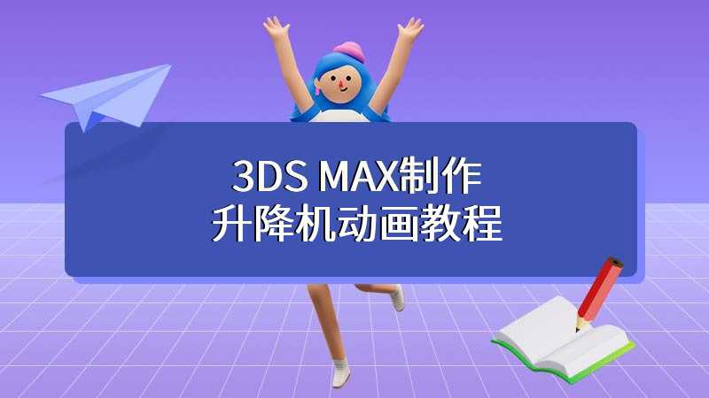 3DS MAX制作升降机动画教程