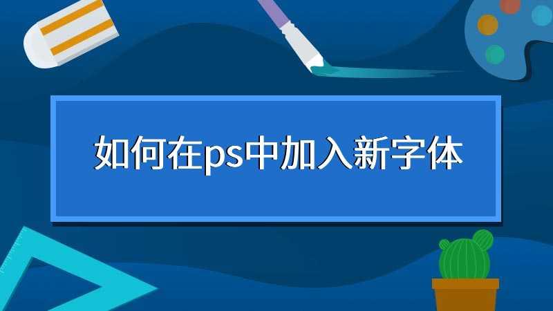 如何在ps中加入新字体