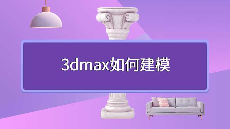 3dmax如何建模