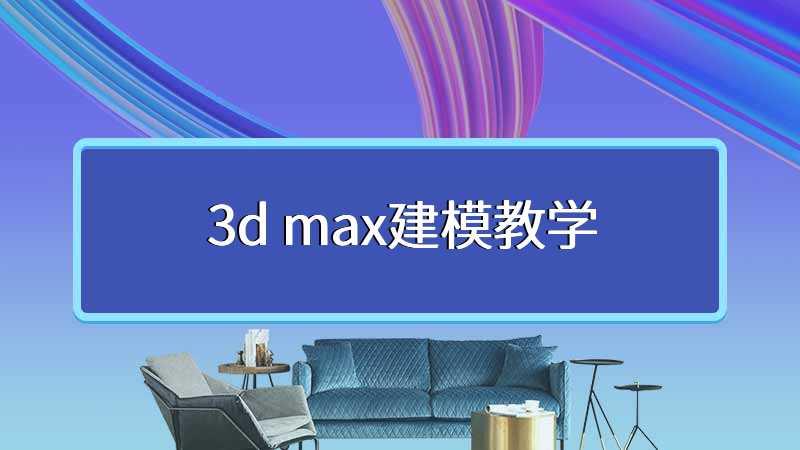 3d max建模教学