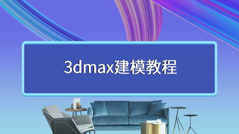 3dmax建模教程