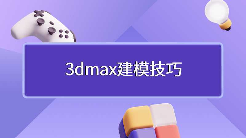 3dmax建模技巧