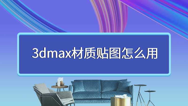 3dmax材质贴图怎么用