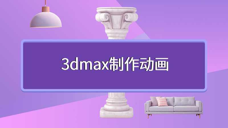 3dmax制作动画