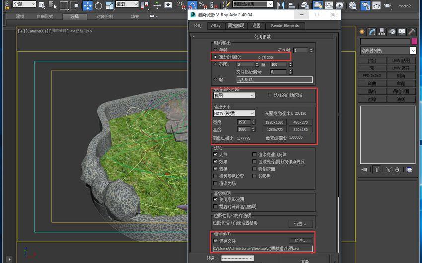 3dmax建筑动画教程(15)