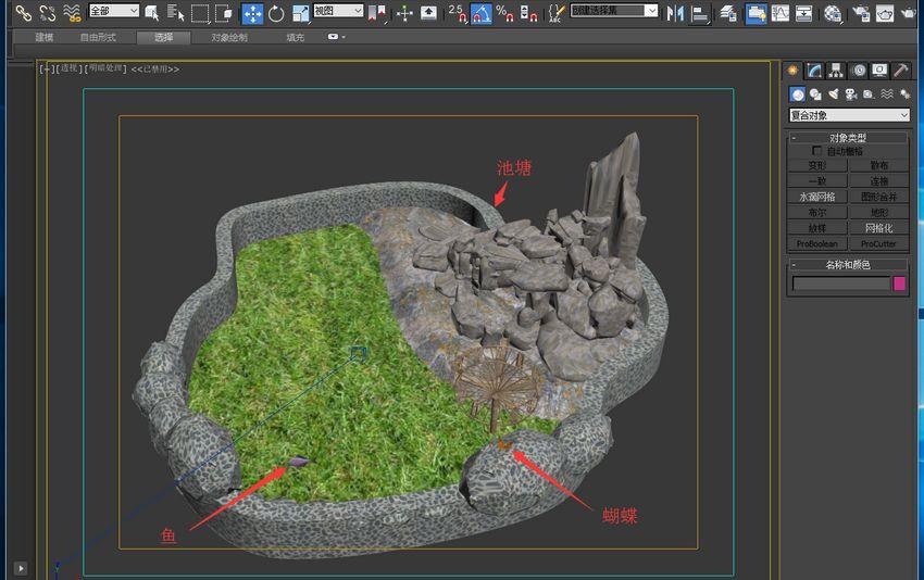 3dmax建筑动画教程