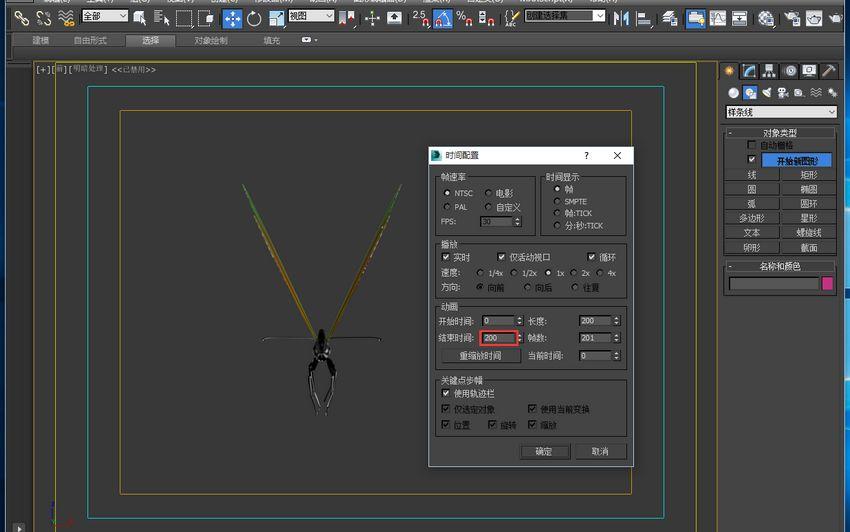 3dmax建筑动画教程(7)