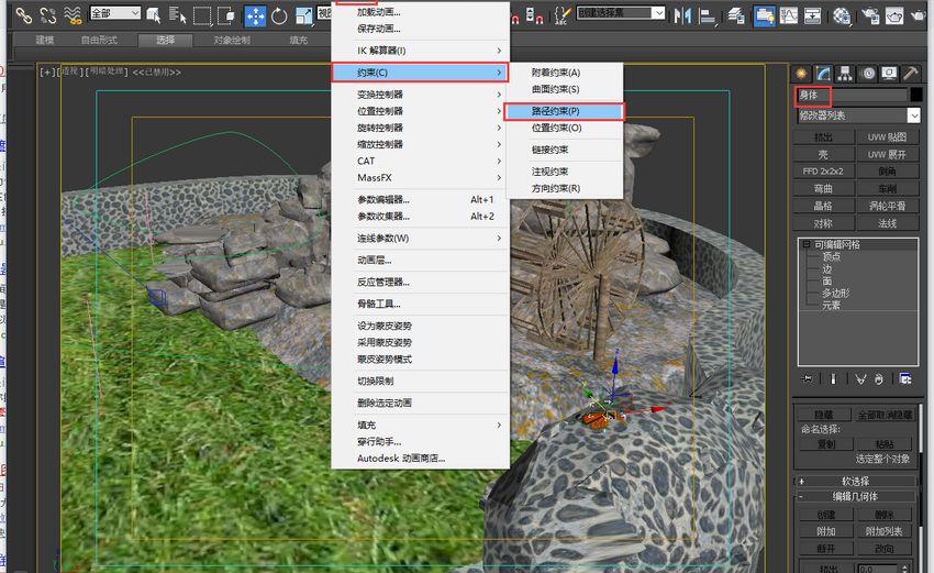 3dmax建筑动画教程(11)