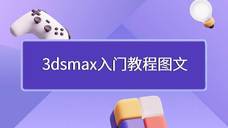 3dsmax入门教程图文