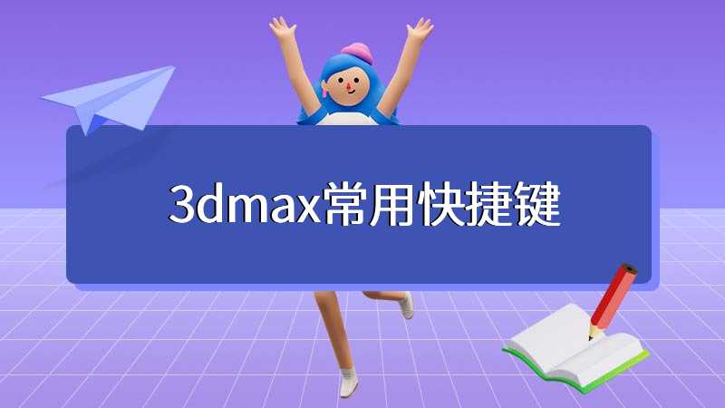 3dmax常用快捷键