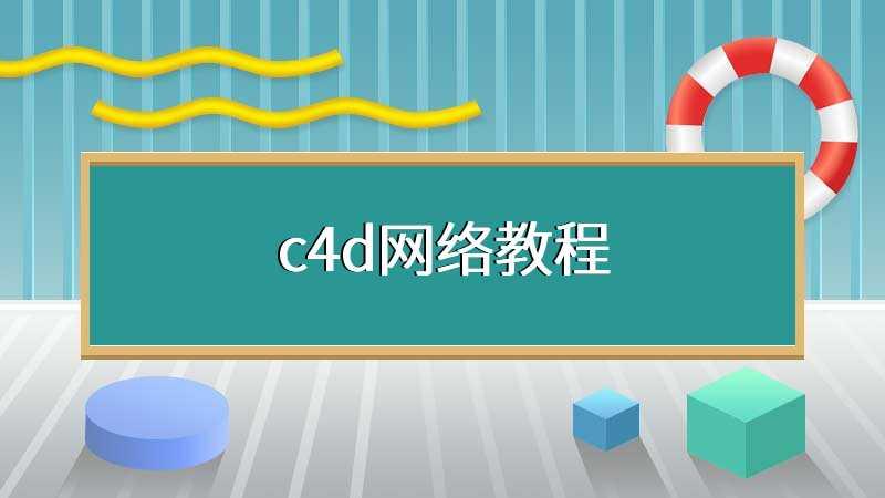 c4d网络教程