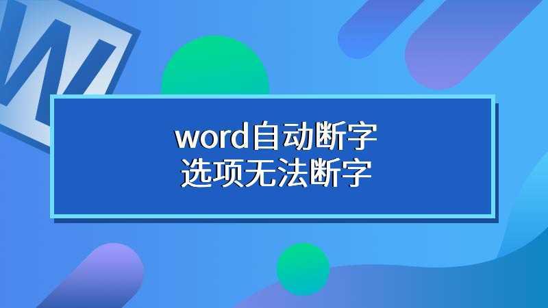 word自动断字选项无法断字
