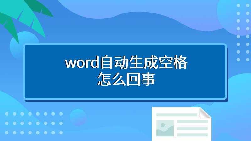 word自动生成空格怎么回事