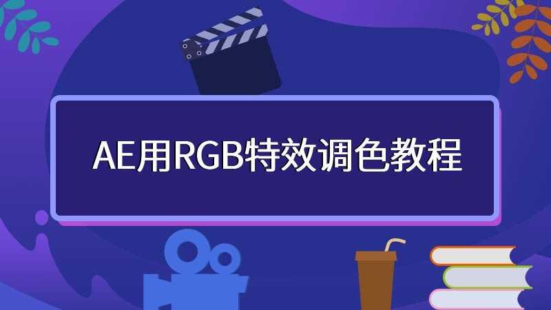 AE用RGB特效调色教程