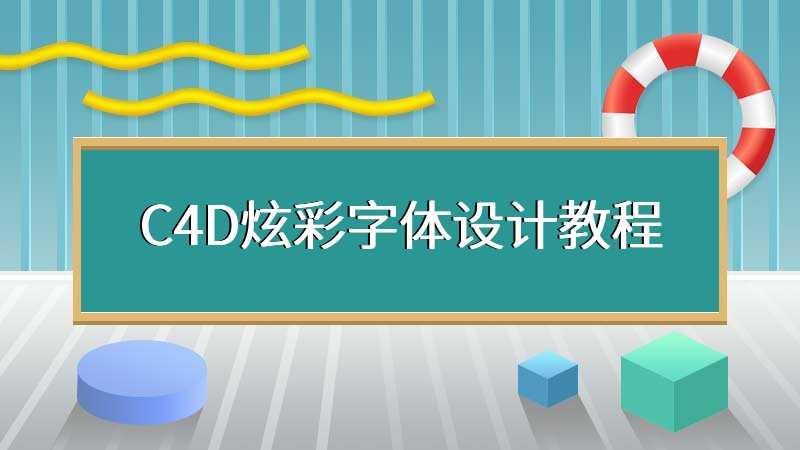 C4D炫彩字体设计教程