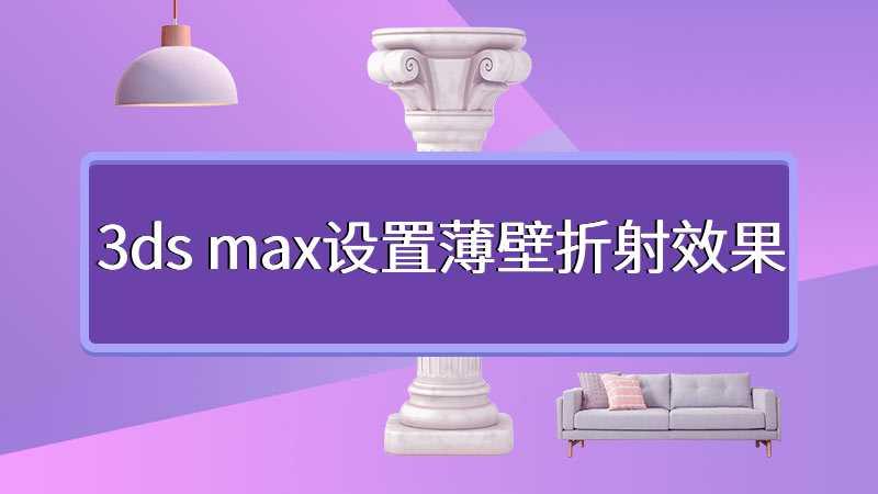 3ds max设置薄壁折射效果
