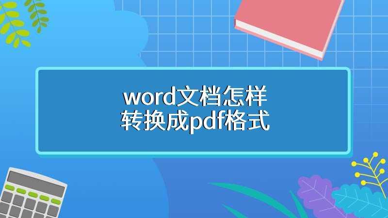 word文档怎样转换成pdf格式