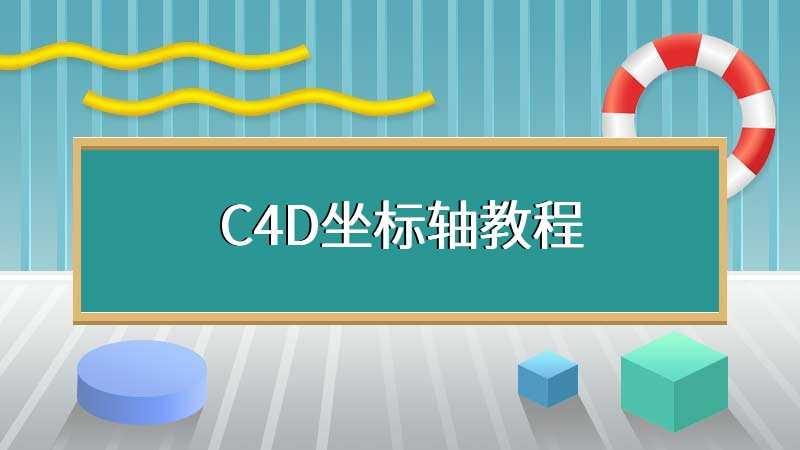 C4D坐标轴教程
