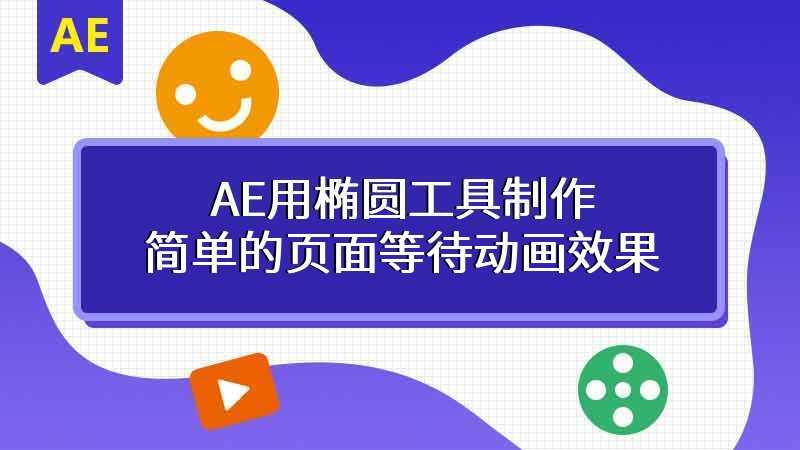 AE用椭圆工具制作简单的页面等待动画效果