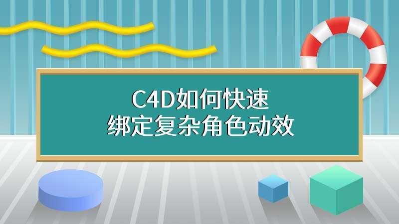 C4D如何快速绑定复杂角色动效