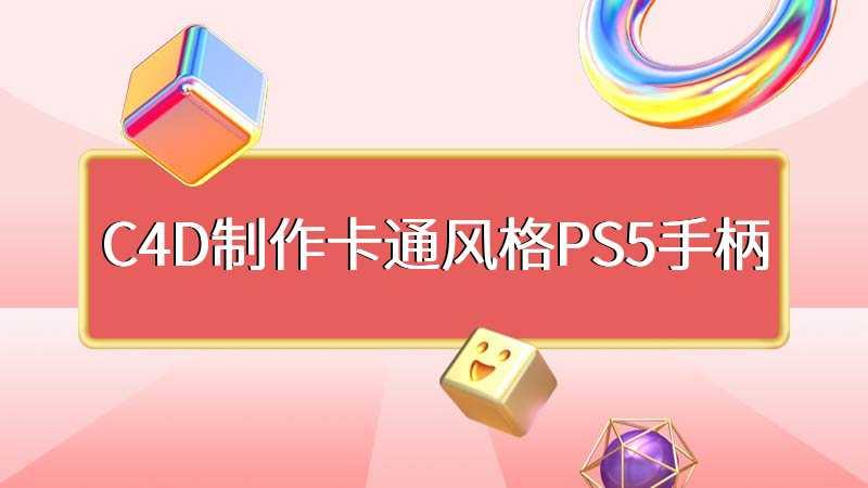 C4D制作卡通风格PS5手柄