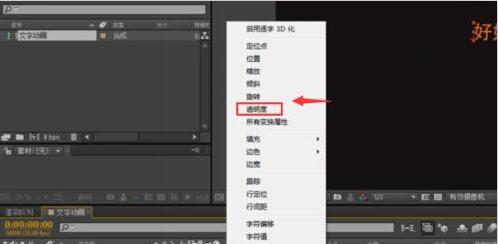 AE字幕教程:AE怎么制作字幕(1)
