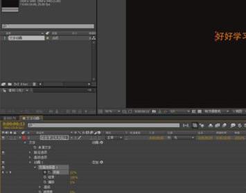 AE字幕教程:AE怎么制作字幕(4)