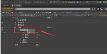 AE字幕教程:AE怎么制作字幕(3)