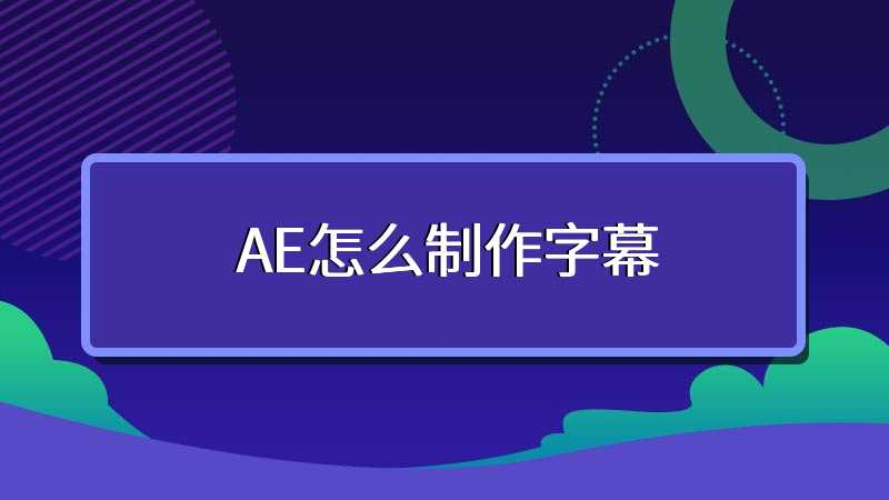 AE怎么制作字幕