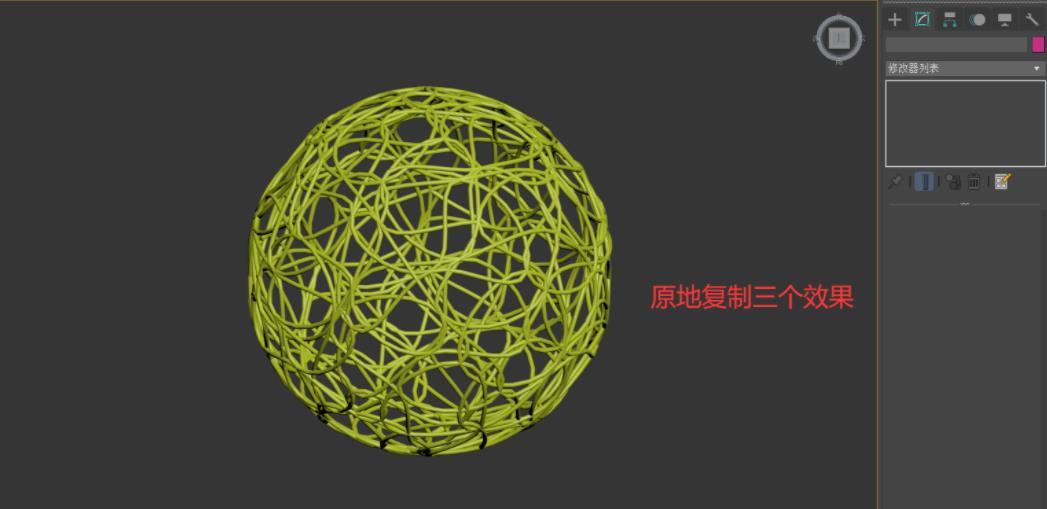 3dmax如何制作藤条灯模型(7)
