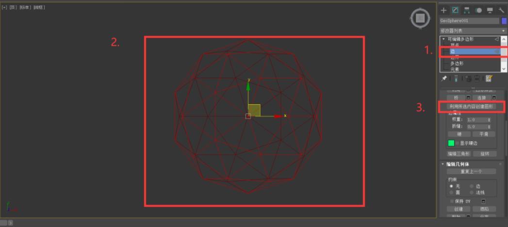 3dmax如何制作藤条灯模型(2)