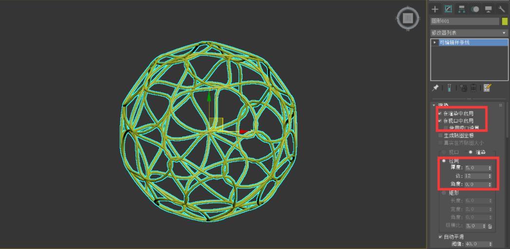 3dmax如何制作藤条灯模型(6)