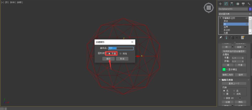 3dmax如何制作藤条灯模型(3)