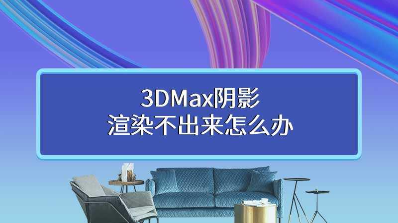 3DMax阴影渲染不出来怎么办