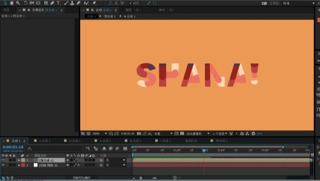 ae描边字体动画的制作(12)