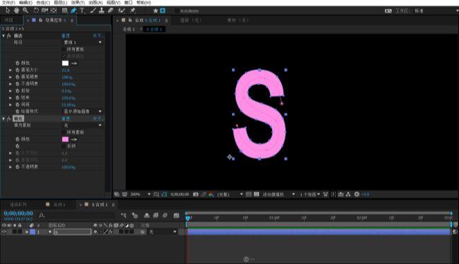 ae描边字体动画的制作(7)