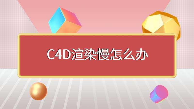 C4D渲染慢怎么办