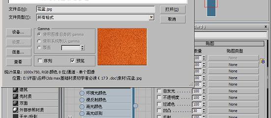 3ds max陶土材质教程(5)