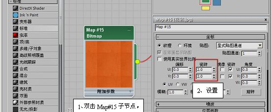 3ds max陶土材质教程(6)