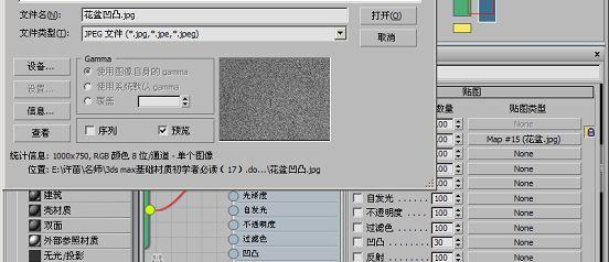 3ds max陶土材质教程(7)